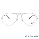 RayBan 雷朋眼鏡 RB6489 2501 (銀) 飛官款 近視眼鏡 久必大眼鏡