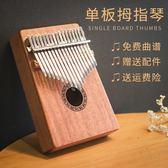 (超夯免運)安德魯單板拇指琴17音卡林巴易學樂器兒童男女手指琴
