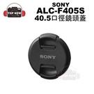 SONY 索尼 ALC-F405S 鏡頭蓋 40.5口徑 40.5鏡頭蓋 原廠鏡頭蓋