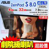 ASUS Zenpad 3 8.0 Z581KL 4G/32G 8吋 6核心 LTE 可通話 平板電腦 免運費