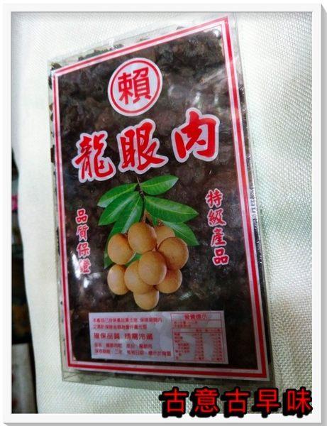 古意古早味 龍眼乾 (600g/盒) 龍眼肉乾 懷舊零食 龍眼干 桂圓肉 產地泰國