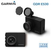 【旭益汽車百貨】GARMIN GDR E530 GPS高畫質行車記錄器 加贈 16G記憶卡