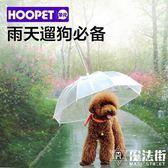 狗狗雨傘寵物雨傘小型犬雨衣雨披用品帶狗鏈子 魔法街