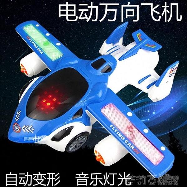 玩具飛機 抖音同款電動變形旋轉飛機萬向汽車模型自動燈光音樂兒童男孩玩具 茱莉亞