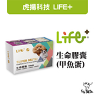 LIFE+虎揚[犬用生命膠囊,60粒]