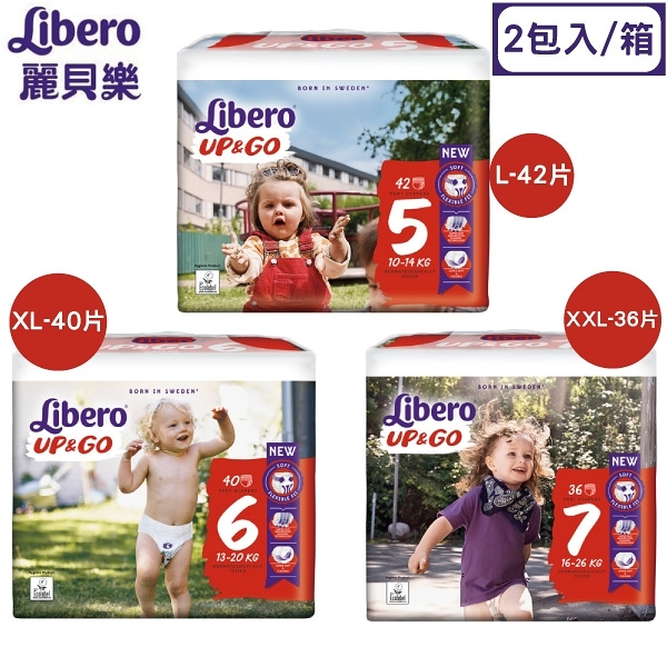 【2包】Libero 麗貝樂 UP&GO敢動褲-5號(L-42片)/6號(XL-40片)/7號(XXL-36片)【佳兒園婦幼館】