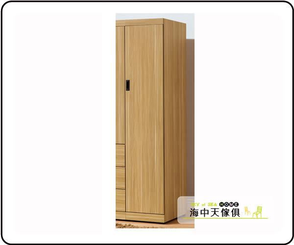 {{ 海中天休閒傢俱廣場 }} C-35 摩登時尚 臥室系列 189-4 亞當蘋果木1.4尺衣櫥右桶立櫃