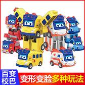 百變校巴兒童變形機器人變形變臉合體套裝場景過關男孩車玩具 【全館免運】