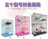 (八八折搶先購)貓籠貓籠子貓別墅二層三層四層大號折疊加密貓咪籠子龍貓貓籠XW