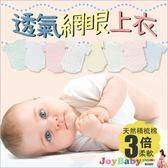 短袖包屁衣 嬰兒純棉網眼洞洞衣連身衣-JoyBaby