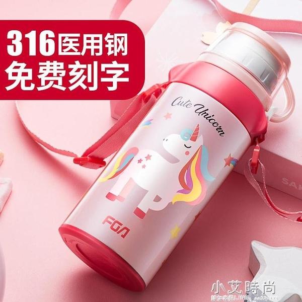 兒童保溫水杯子男女便攜帶吸管兩用學生寶寶保溫杯大容量水壺 小艾時尚NMS