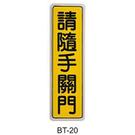 BT-20 請隨手關門 直式 6x19.5cm 壓克力標示牌/指標/標語 附背膠可貼