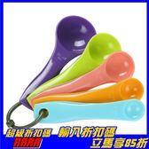 [拉拉百貨]彩色量勺組  DIY烘焙量勺 原料刻度勺 廚房計量稱量勺子 烘培工具 5件組