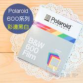 菲林因斯特《 600 彩邊黑白相紙 》Polaroid 寶麗萊 Originals 600 系列專用 底片
