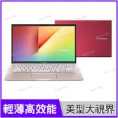 華碩 ASUS S431FL-0022C8265U 狠想紅 Vivobook S14 輕薄筆電【14 FHD/i5-8265U/8G/MX250 2G/512G SSD/Buy3c奇展】