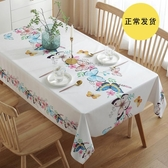 餐桌布 桌布防水防燙防油免洗pvc茶幾墊北歐網紅長方形塑料餐桌布台布ins Korea時尚記