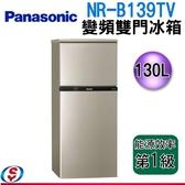 【信源】130公升 Panasonic國際牌變頻雙門冰箱 NR-B139TV-R/ NR-B139TV