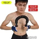 臂力器70公斤臂力棒家用健身器材握力棒80Kg擴胸棍男 花樣年華YJT