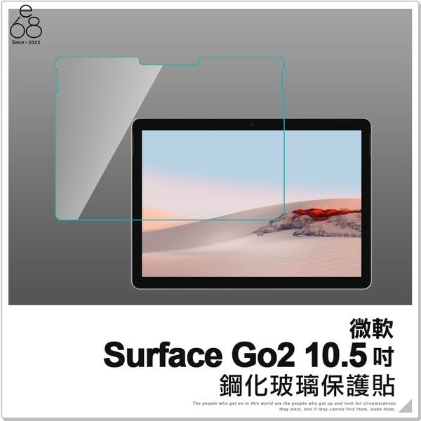 微軟Surface Go2 10.5 平板鋼化玻璃貼 平板 玻璃貼 螢幕保護貼 保貼 防刮 9H 鋼化玻璃膜