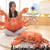 仿真螃蟹公仔毛絨玩具大閘蟹玩偶布娃娃抱枕靠墊創意生日禮物女生