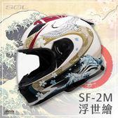 [中壢安信] SOL SF-2M SF2M 彩繪 浮世繪 消光米白紅 全罩 安全帽 再送好禮2選1