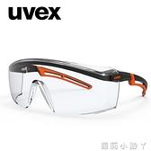 UVEX擋風鏡防護眼鏡護目鏡女電動車男勞保防飛濺騎行防風防沙飛沫 蘿莉新品