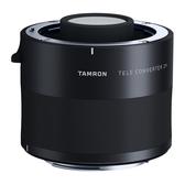 【補貨中】TAMRON TC-X20 增距鏡 2.0X 加倍鏡 (A022 A025專用) 俊毅公司貨 (免運/6期0利率)