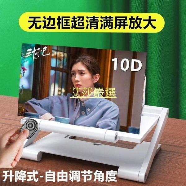 屏幕放大器全面屏超清10D手機手機懶人支架護眼高清視頻放大鏡【全館免運】