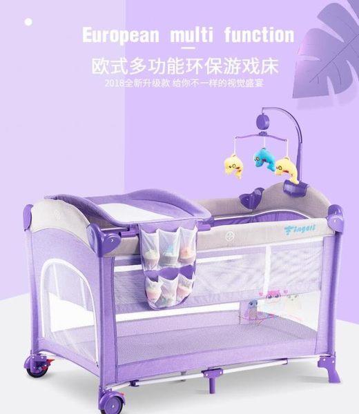 嬰兒床 歐式嬰兒床 游戲床可折疊便攜式多功能兒童寶寶搖床尿布臺igo   聖誕節下殺