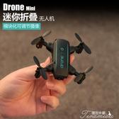 遙控玩具-超長續航小型遙控飛機四軸飛行器迷你無人機航拍高清專業抖音玩具  YYS提拉米蘇