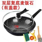 炒鍋 32CM炒鍋不粘鍋 少油煙鍋 鐵鍋煤氣燃氣電磁爐通用廚房鍋T
