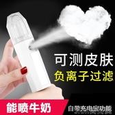 納米噴霧補水儀家用小型便攜式臉部冷噴加濕蒸臉器隨身網紅噴霧機 簡而美