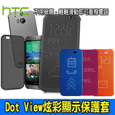 HTC Desire 826 Dot View原廠炫彩顯示保護套 D826手機套