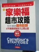 【書寶二手書T7/行銷_YHL】家樂福超市攻略_陳廣
