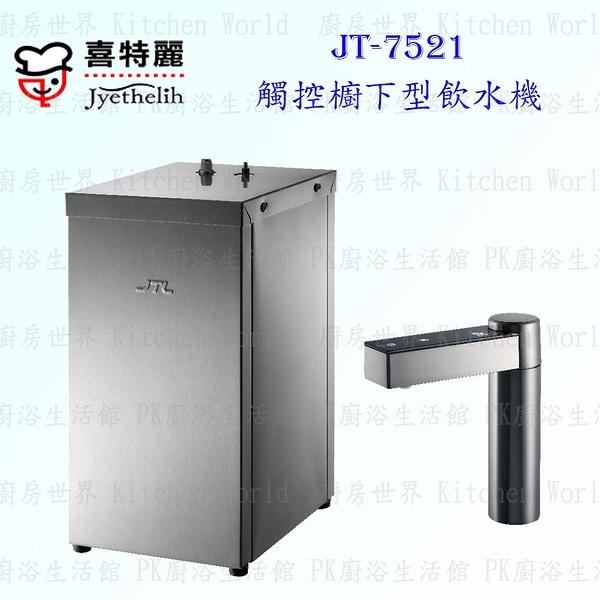 【PK廚浴生活館】高雄喜特麗 JT-7521 觸控櫥下型飲水機 食品級矽膠管線 實體店面 可刷卡