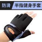 加強保護手腕、掌心含手指止滑設計、透氣彈性布料、鬆緊魔鬼氈