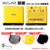 HTC BA S430【原廠電池】附保證卡,發票證明 HD mini T5555 Aria A6380 詠嘆機 BB92100【仿冒電池大公開】