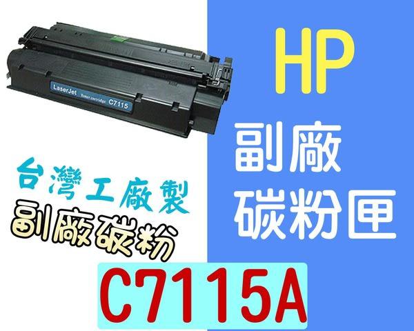 [ HP 副廠碳粉匣 C7115A 7115A 15A][2500張] LaserJet LJ 1000 1200 1220 3300 3330 3380