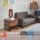 【班尼斯國際名床】~日本熱賣【布里斯本】2P雙人亞麻布沙發椅/三色任選