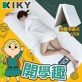 【2軟床】快速出貨│10CM超薄 如意 獨立筒床墊3尺 可收納的單人床墊 學生宿舍 必備 KIKY~套房