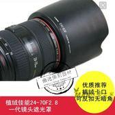 優質佳能24-70f2.8一代鏡頭遮光罩卡口77mm可反扣植絨EW83F遮陽罩 全館滿額85折