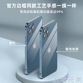 蘋果13手機殼iPhone12ProMax金屬邊框13Pro防摔超薄透明保護套鏡頭全包磨砂新款官方高級感適 至簡元素