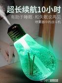 usb燈泡空氣香薰機加濕器迷你便攜式家用調靜音小型臥室補水噴霧 溫暖享家