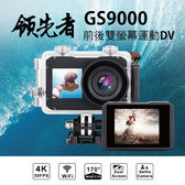 領先者 GS9000 4K wifi 前後雙螢幕防水型運動攝影機/行車記錄器【FLYone泓愷】