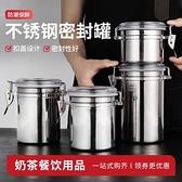 不銹鋼密封罐咖啡糖果干果粉末奶粉茶葉罐廚房收納罐子奶茶店用品 初色家居館