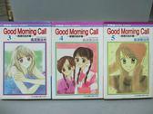 【書寶二手書T3/漫畫書_OCT】Good Morning Call親愛的起床囉_3~5集間_共3本合售_高須賀由枝