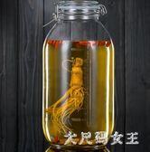 泡酒玻璃瓶家用無鉛密封帶蓋泡酒罐加厚釀酒瓶楊梅泡酒壇10斤 JY4540【大尺碼女王】