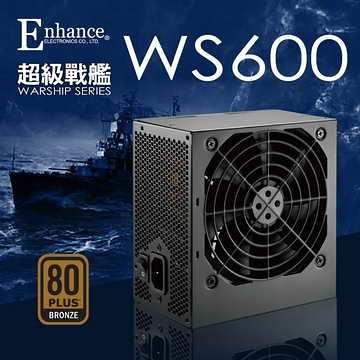全新 ENHANCE WS600 電源供應器