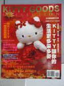 【書寶二手書T1/收藏_PKC】Kitty Goods_98/秋_Kitty讓你的生活更多采多姿