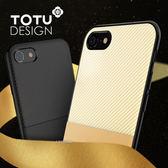 TOTU 爵系列 iPhone 8 7 i8 i7 拉絲 收納 插卡 手機殼 四角 全包 軟邊 保護套